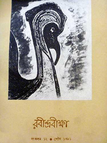 Rabindra-Bikkha-10