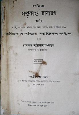 Ethos Of Vivekananda and Art of Nandalal bose   Samit Das
